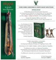 Παρουσίαση Βιβλίου «σέρρα….η ψυχή του Πόντου» | Τετάρτη 13 Απριλίου-Ξενοδοχείο Porto Palace