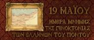 100 χρόνια από την έναρξη της Γενοκτονίας των Ελλήνων του Πόντου!
