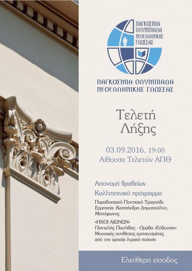 Ολοκληρώνεται η Παγκόσμια Ολυμπιάδα Νεοελληνικής Γλώσσας